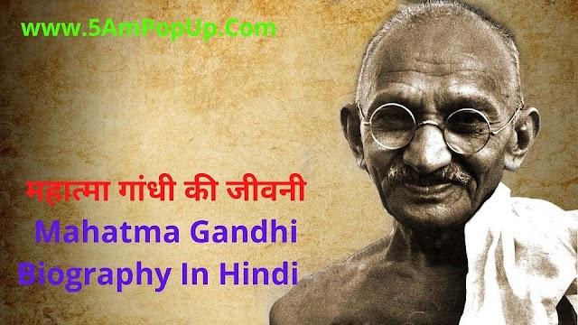 महात्मा गांधी की जीवनी | Mahatma Gandhi Biography In Hindi