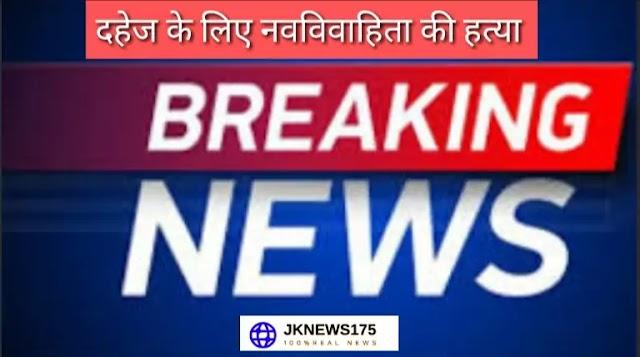 बिहार न्यूज़ : दहेज़ के लिए नवविवाहिता की हत्या, आरोपी पति गिरफ्तार