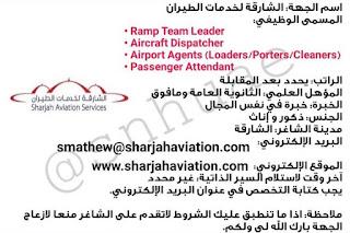 الشارقة لخدمات الطيران - Sharjah Aviation - الشارقة الامارات العربية المتحدة    ننشر اعلان عن وظائف طيران الشارقة 2021 ، الشارقة لخدمات الطيران وظائف ، Sharjah Aviation-Careers ، التى اعلنت عن توفر احدث الوظائف الشاغرة في طيران الشارقة ، لعدة تخصصات بمختلف انواعها الوظيفية للمواطنين والمقيمين للعمل في الشارقة لخدمات الطيران ، ذالك وفقا للمعايير المطلوبة الخاصة في الاعلان الوظيفي .   قائمة الوظائف المتاحة في الشارقة لخدمات الطيران - Sharjah Aviation -    • Ramp Team Leader • Aircraft Dispatcher • Airport Agents (Loaders/Porters/Cleaners)  • Passenger Attendant   تفاصيل الوظائف الشارقة لخدمات الطيران - Sharjah Aviation    الراتب: يحدد بعد المقابلة . المؤهل العلمي: الثانوية العامة ومافوق.  الخبرة: خبرة في نفس المجال . الجنس: ذكور و إناث  . مدينة الشاغر: الشارقة .   طريقة التوظيف في الشارقة لخدمات الطيران - Sharjah Aviation    للتقديم ارسل السيرة الذاتية المحدثة الى البريد الالكتروني smathew@sharjahaviation.com . يجب كتابة اسم الوظيفة في خانة الموضوع ، آخر وقت لاستلام السير الذاتية: غير محدد ، ملاحظة الشبكة الإماراتية للتوظيف: اذا ما تنطبق عليك الشروط لاتقدم على الشاغر منعا لازعاج الجهة بارك الله لي ولكم.  الموقع الإلكتروني الرسمي الشارقة لخدمات الطيران   الانتقال الى الموقع الالكتروني الشارقة لخدمات الطيران careers.airarabia.com . قم بالبحث عن وظيفتك. قم بالضغط على وظيفتك  قم بالضغط على ايقونة قدم الان. قم بالضغط على ايقونة قم بانشاء حساب. قم بكتابة البريد الالكتروني. قم باعادة كتابة البريد الالكتروني. قم بكتابة كلمة السر. قم باعادة كتابة كلمة السر. قم بكتابة الاسم الاول. قم بكتابة الاسم الثاني . قم بتحديد كود الدولة / المنطقة  .  قم بكتابة رقم الهاتف . قم بالضغط على ايقونة تسجيل . قم بتحميل السيرة الذاتية المحدثة . قم بكتابة ارفاق خطاب تقديمي . قم بتحميل صورة بحجم جواز السفر ( خلفية بيضاء ) قم بتحميل شهادة التعليم . قم بتحميل صورة ارفاق الهوية الاماراتية. قم بتحميل ارفاق خلاصة القيد . قم بتحميل وثائق SAS . قم بكتابة الاجراءات المطلوبة الخاصة بك. قم بالضغط على ايقونة تطبيق .   نكون قد وصلنا إلى نهاية المقال المقدم والذي تحدثنا فيه عن وظائف طيران الشارقة 2021 ، وتحدثنا 