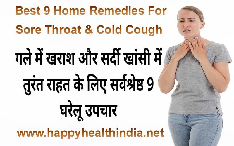 home remedies for sore throat, throat pain home remedies, natural remedies for sore throat, best remedy for sore throat, home remedies for cough and sore throat, best home remedy for sore throat, sore throat treatment at home, quick remedy for sore throat, sore throat home remedies india, गले की एलर्जी के घरेलू उपाय, गले की खराश के लिए टेबलेट, गले में दर्द, गले में खराश का इलाज,