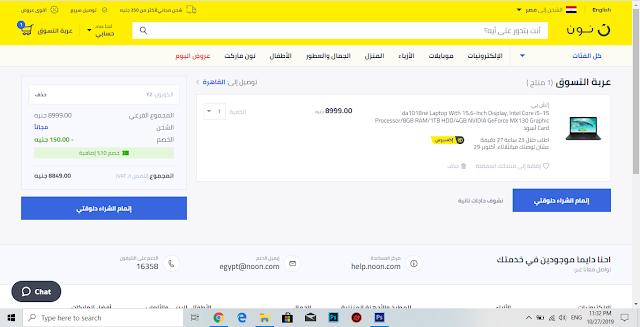 كوبونات خصم نون مصر 2019 | أقوي كود لخصم 150 جنيه بدون حد ادنى للشراء