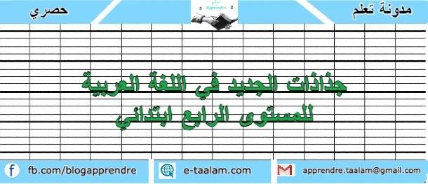 جذاذات الجديد في اللغة العربية للمستوى الرابع ابتدائي 2021