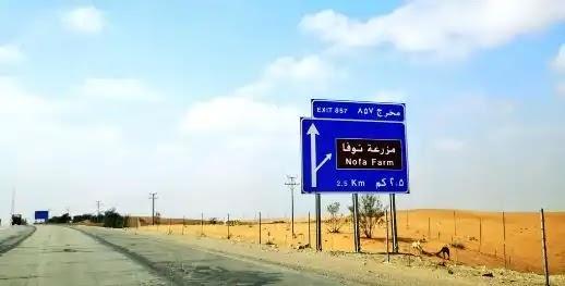 مزرعة نوفا الرياض