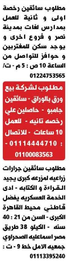 وظائف جريده الوسيط الاسبوعي الجمعه 13 8 2021 العدد الاسبوعي 13 أغسطس ٢٠٢١