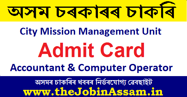 ASULMS, Hailakandi Admit Card 2020 for Accountant & Computer Operator
