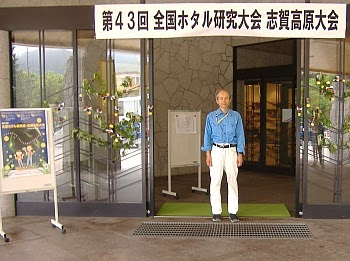 全国ホタル研究会・志賀高原大会に出席・発表した井口豊