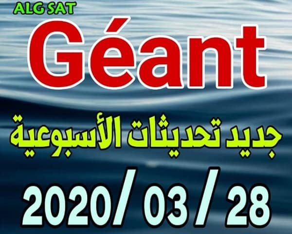 أجهزة الجيون -GEANT - جيون - جديد تحديثات أجهزة الجيون -