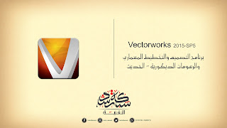 Vectorworks 2015 SP5 Designer Edition x64