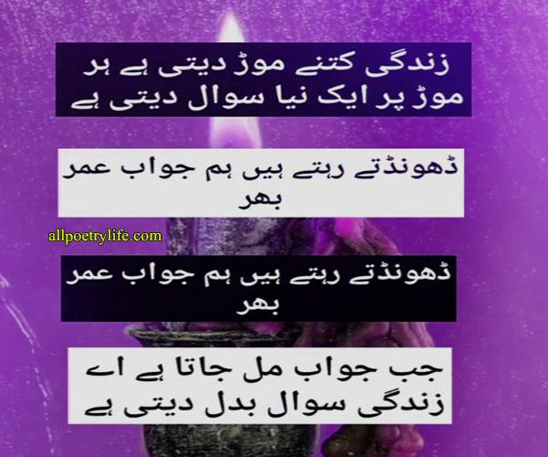 Zindagi kitne Moor | Sad Poetry about Life In urdu | Love Shayari about Life Urdu