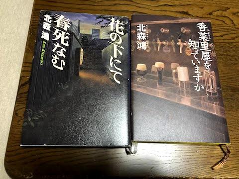 北森鴻2冊