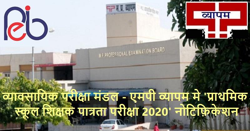 Vyapam jobs 2019