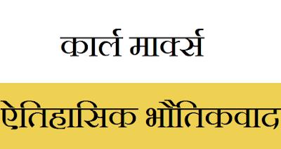Karl Marx (Historical materialism) ऐतिहासिक भौतिकवाद in Hindi