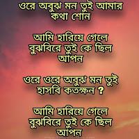 Obujh Mon Lyrics By Romeo