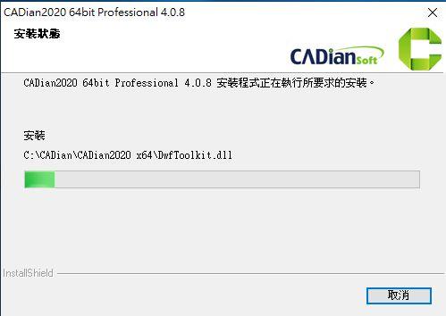 cadian2020安裝過程進行中