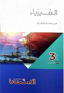 كتاب الامتحان فيزياء للصف الثالث الثانوى 2021 جزء الاسئلة - دار العلم