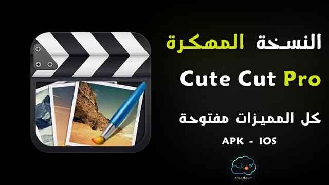 تطبيق Cute Cut Pro للمونتاج