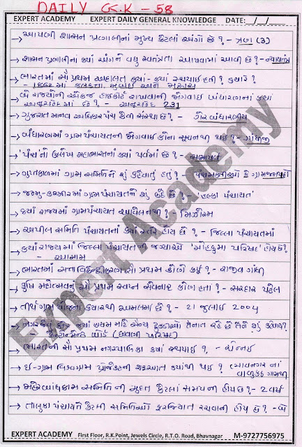 Gujarat Gk: Expert Academy IMP General Knowledge (Question) image Download 58