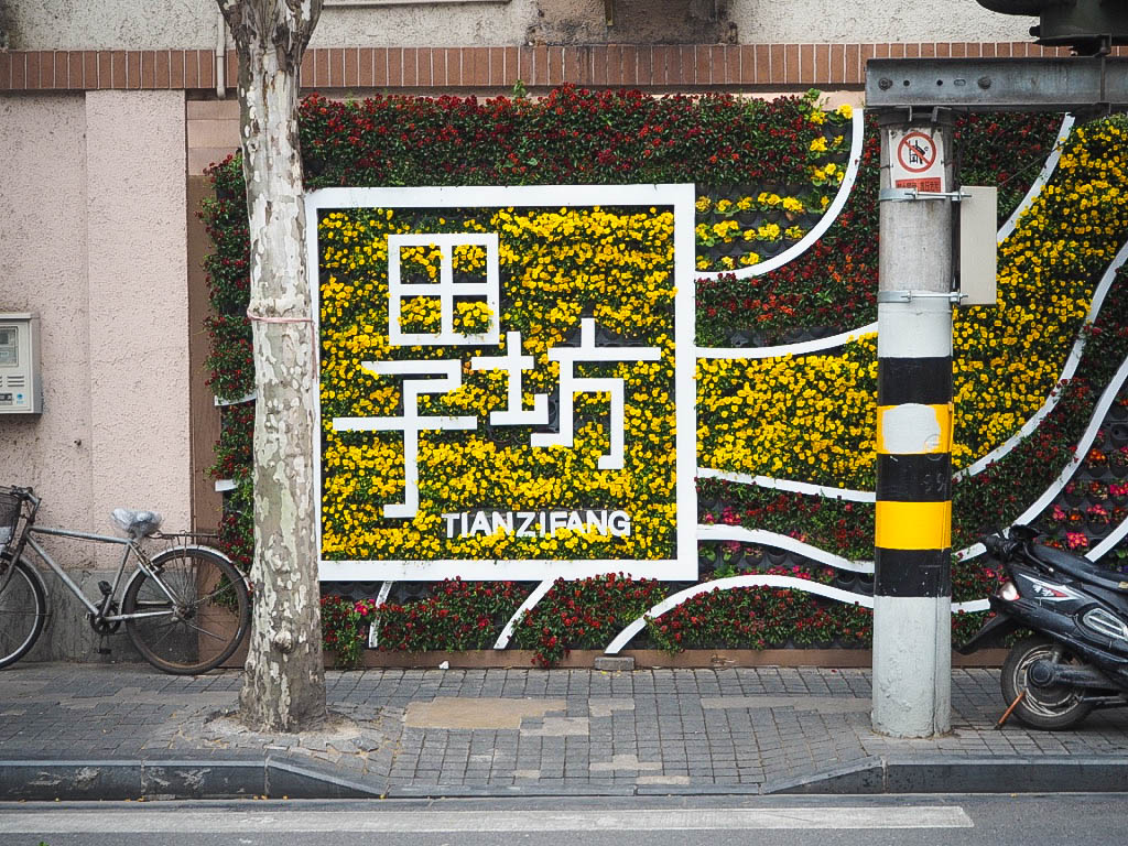 Tianzifang, French Concession, Shanghai
