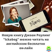 Ickabog J.K. Rowling