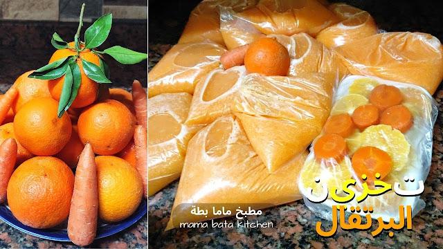 تخزين البرتقال بالجزر