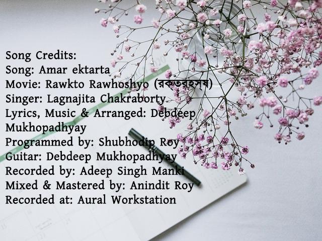 Amar Ektarata Lyrics (আমার একতারাটা) । Rawkto Rawhoshyo