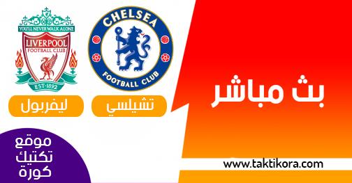 مشاهدة مباراة ليفربول وتشيلسي بث مباشر اليوم 3-3-2020 في كاس الاتحاد الانجليزي