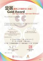 香港首個【WER世界教育機器人大賽 2018 香港區賽「明曦共融盃」】,義工人數超過百人、服達時數更超過1000小時,獲社會福利署 - 金狀義務工作嘉許狀(小組) 。