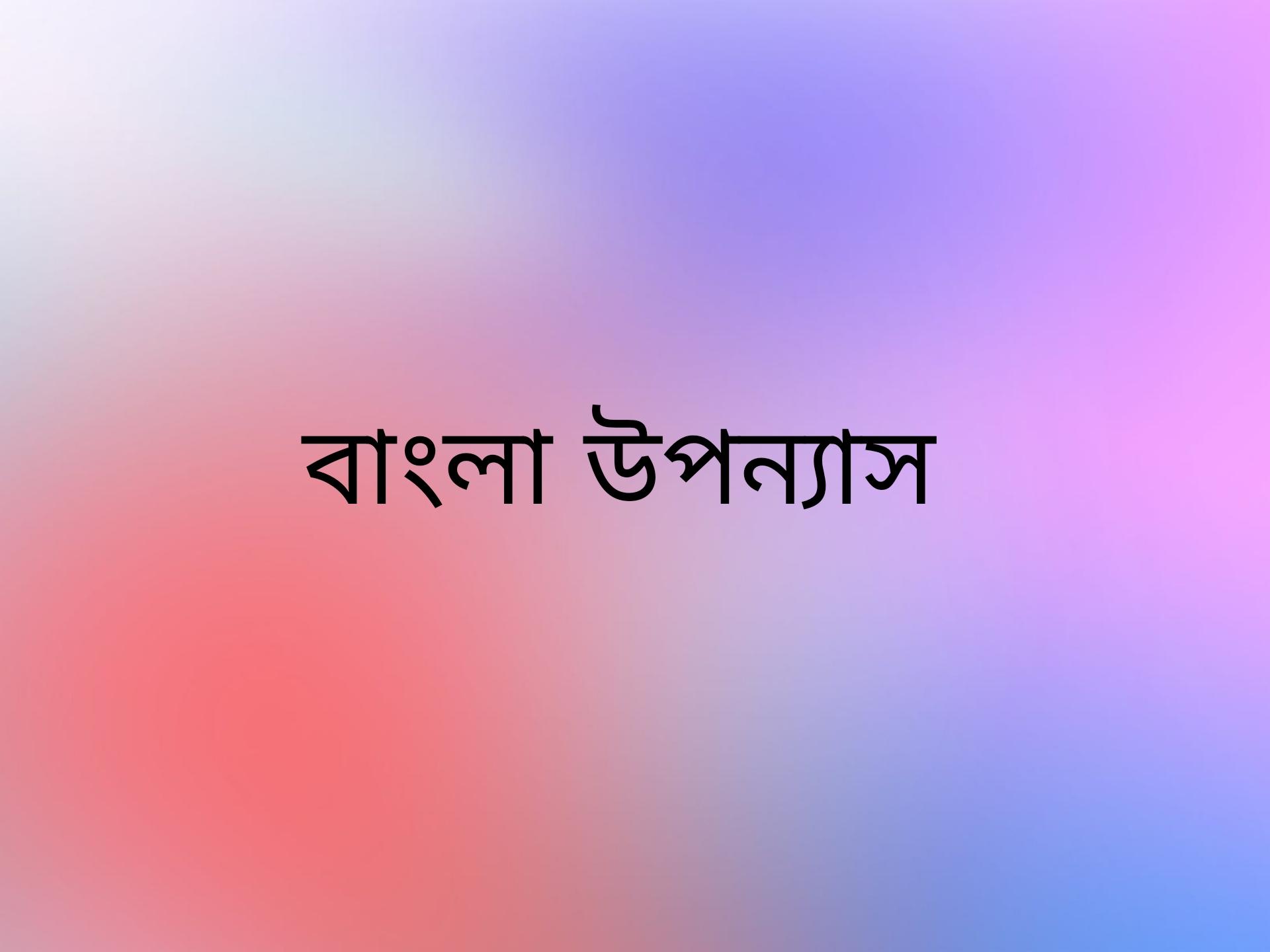 bangla uponnash pdf download link, bangla uponnash pdf book,  bangla uponnash pdf download,  bangla uponnash