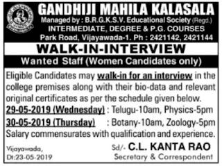 Lecturers Jobs in Gandhiji Mahila Kalasala Degree and P.G College 2019 Recruitment Walk-in Interview Vijayawada