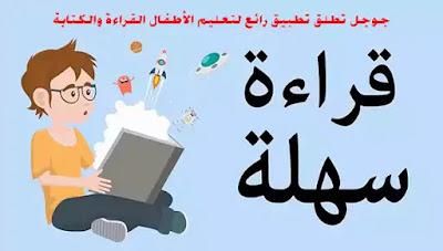 تعليم القراءة للاطفال,تعلم القراءة للاطفال,الحروف الهجائية,تعليم,تعلم,تعلّم القراءة