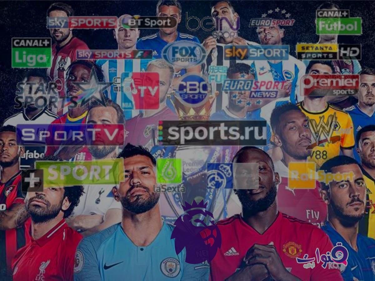 ترددات القنوات الناقلة للدوري الإنجليزي موسم 20192020