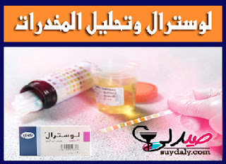لوسترال وتحليل المخدرات