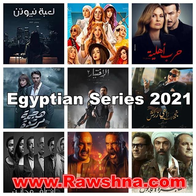 أفضل مسلسلات مصرية 2021 على الإطلاق
