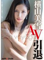 (Re-upload) MXGS-750 横山美雪 AV引退 ~b