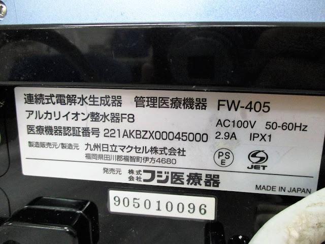 Trevi FW-405
