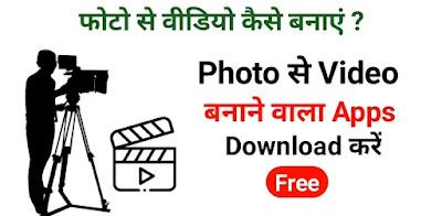 photo se video banane wala apps download