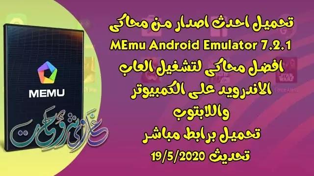 تحميل MEmu Android Emulator 7.2.1 افضل واحف واسرع محاكى اندرويد للكمبيوتر 2020