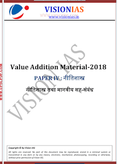 Vision-IAS-Value-Addition-Material-PDF-Book-in-Hindi-Free-Download