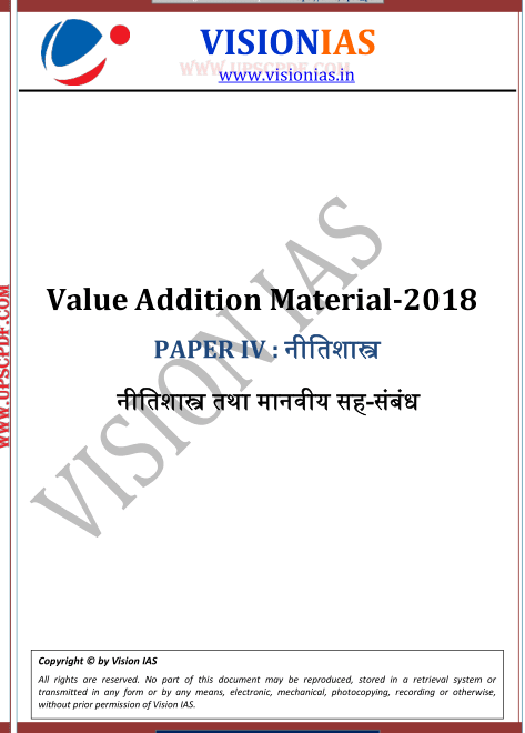 विज़न ई ए एस वैल्यू एडिशन मेटेरिअल पीडीऍफ़ पुस्तक  | Vision IAS Value Addition Material PDF Book in Hindi Free Download