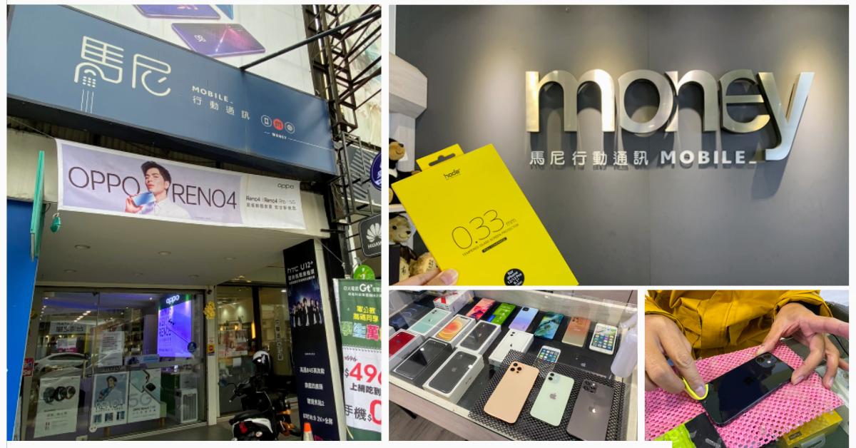 台南│馬尼通訊│ iPhone 12 mini 手機包膜│空機全台南最便宜