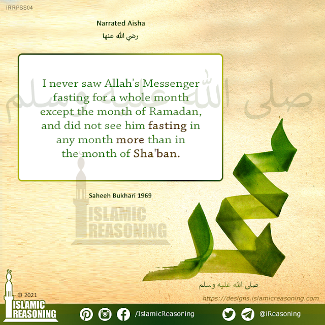 Shaban Series:  I never saw Allah's Messenger (ﷺ) fasting for a whole month except the month of Ramadan, and did not see him fasting in any month more than in the month of Sha'ban. | Islamic Reasoning Designs