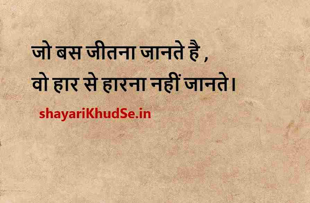 motivational quotes for success images, motivational quotes in hindi for success download, motivational quotes in hindi for success images