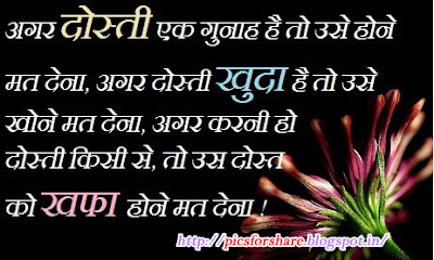 Friendship Hindi Shayari In Dosti