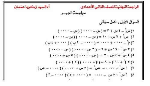 المراجعة النهائية رياضيات للصف الثاني الاعدادى ترم ثاني 2018 للأستاذ السيد زكريا