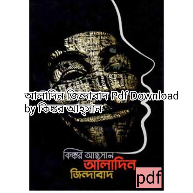 আলাদিন জিন্দাবাদ Pdf Download by কিঙ্কর আহ্সান