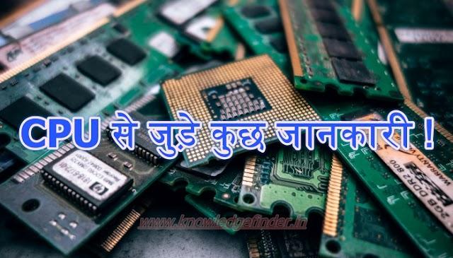 CPU क्या हैं ? | CPU से जुड़े कुछ जानकारी !