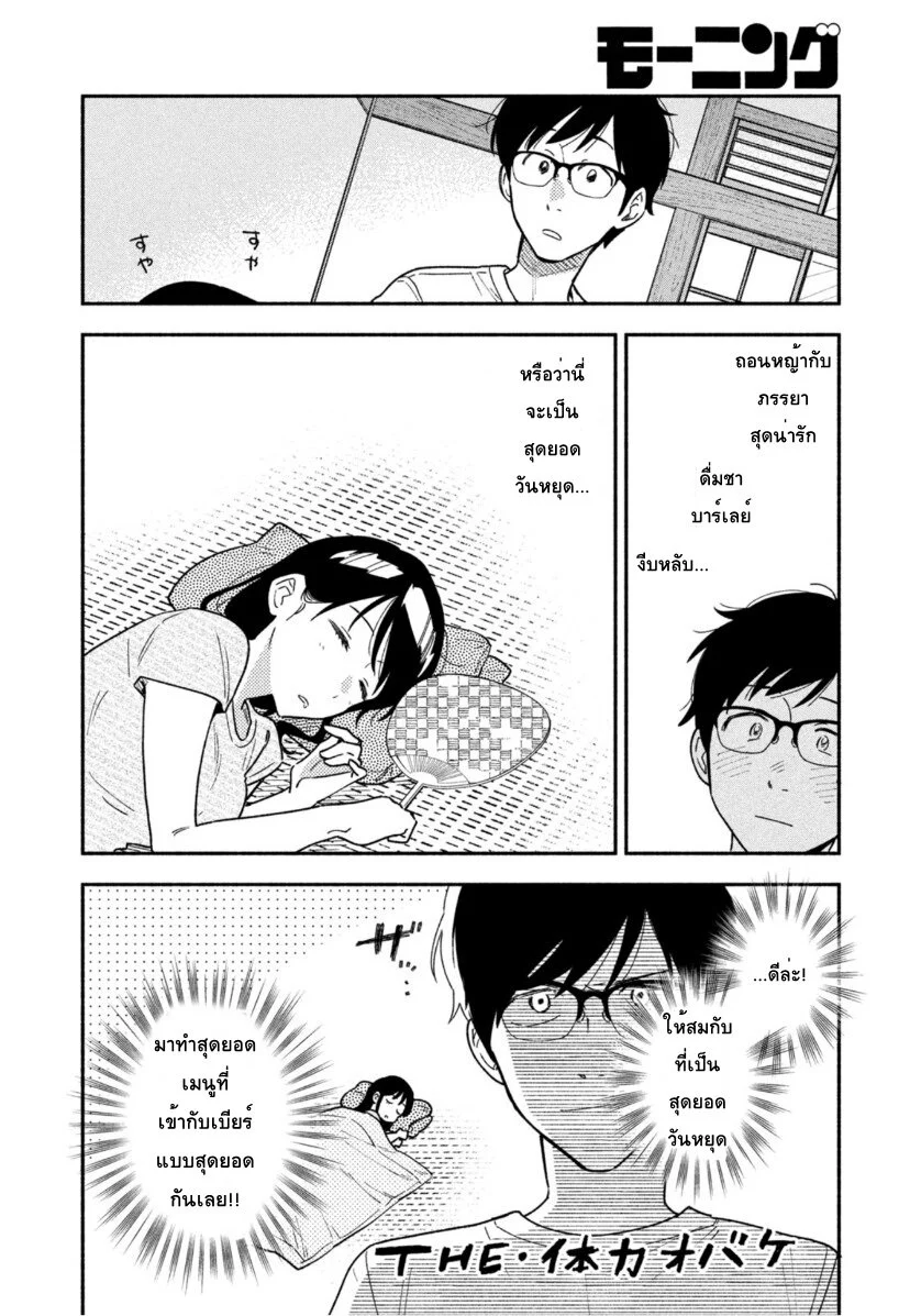 อ่านการ์ตูน Yaiteru Futari ตอนที่ 21 หน้าที่ 8