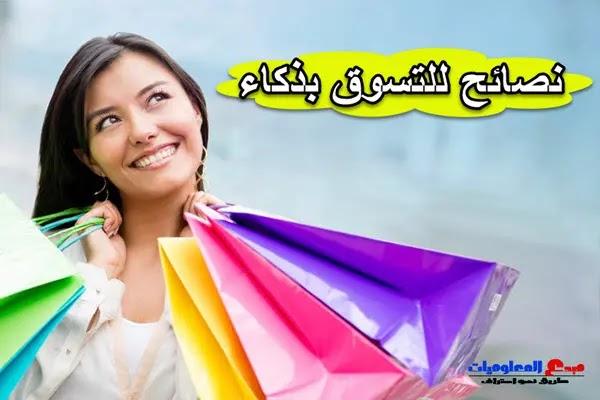6 نصائح للتسوق عبر الإنترنت يجب على جميع محبي التسوق معرفتها