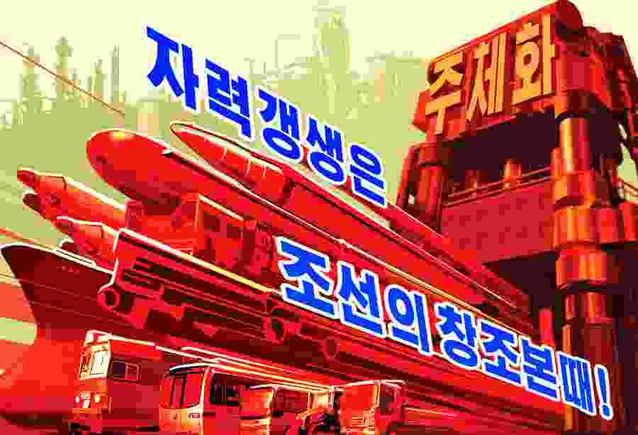 DPRK Poster Self-reliance is Korea's true mode of creation