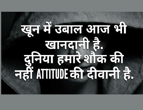Best Attitude Status In Hindi For Instagram